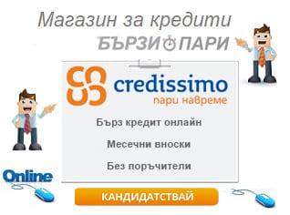 кредисимо изцяло online
